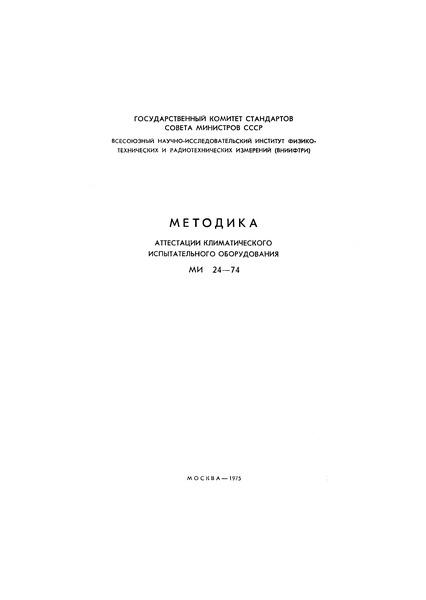 МИ 24-74 Методика аттестации климатического испытательного оборудования