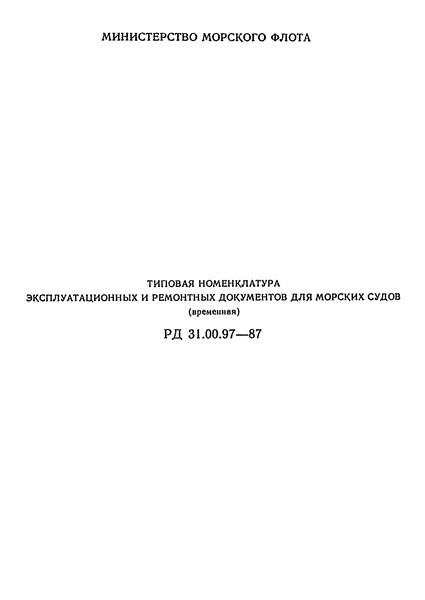 РД 31.00.97-87 Типовая номенклатура эксплуатационных и ремонтных документов для морских судов (временная)