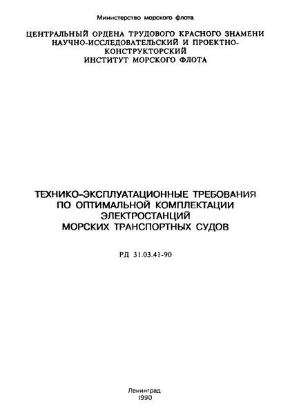 РД 31.03.41-90 Технико-эксплуатационные требования по оптимальной комплектации электростанций морских транспортных узлов