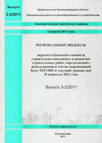 Выпуск 3-2/2011 Региональные индексы пересчета базисной стоимости строительно-монтажных работ, определяемой с использованием сметно-нормативной базы ТЕР-2001 в текущий уровень цен II квартала 2011 года