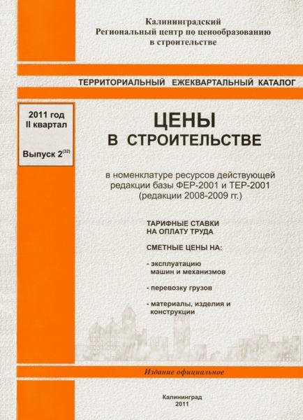 Выпуск 2(32) Территориальный ежеквартальный каталог
