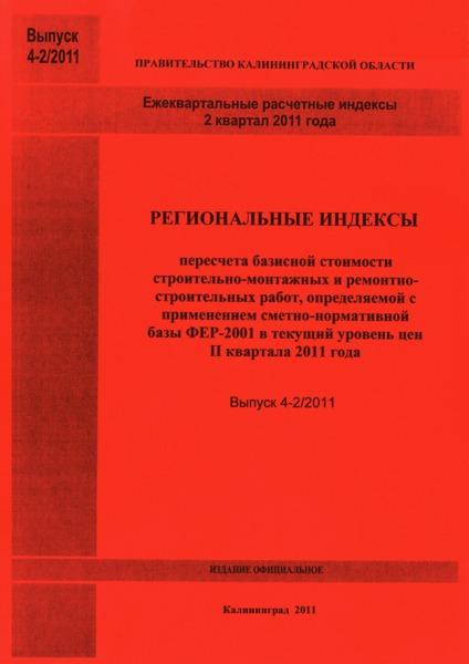 Выпуск 4-2/2011 Региональные индексы пересчета базисной стоимости строительно-монтажных и ремонтно-строительных работ, определяемой с применением сметно-нормативной базы ФЕР-2001 в текущий уровень цен II квартала 2011 года