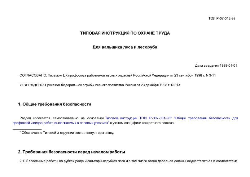 ТОИ Р-07-012-98 Типовая инструкция по охране труда для вальщика леса и лесоруба (помощника вальщика леса)