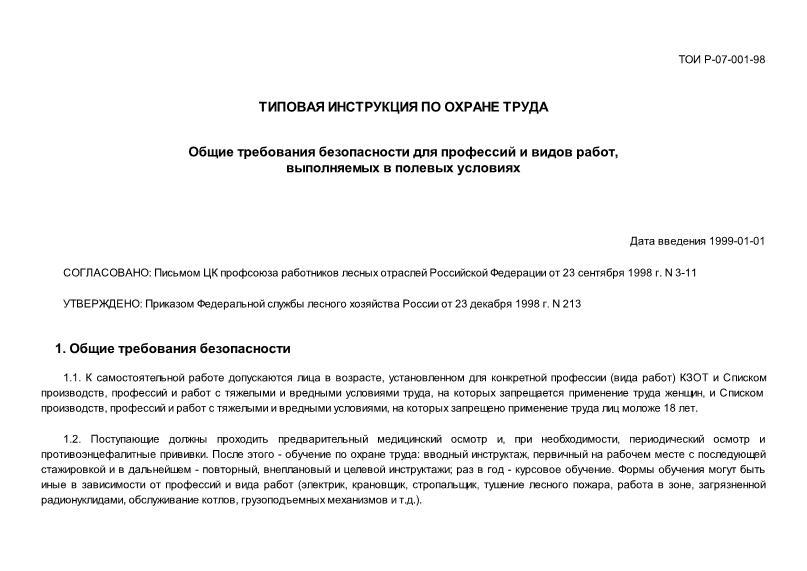 ТОИ Р-07-001-98 Общие требования безопасности для профессий и видов работ, выполняемых в полевых условиях