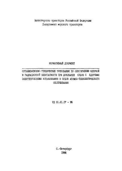 РД 31.21.17-95 Организационно-технические требования по обеспечению ядерной и радиационной безопасности при доковании судов с ядерными энергетическими установками и судов атомно-технологического обслуживания