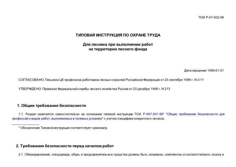 ТОИ Р-07-002-98 Типовая инструкция по охране труда для лесника при выполнении работ на территории лесного фонда