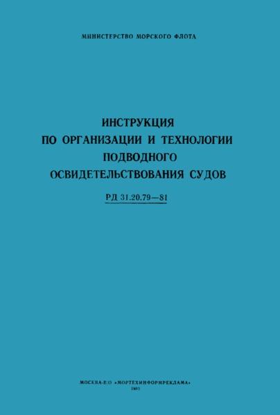 РД 31.20.79-81 Инструкция по организации и технологии подводного освидетельствования судов