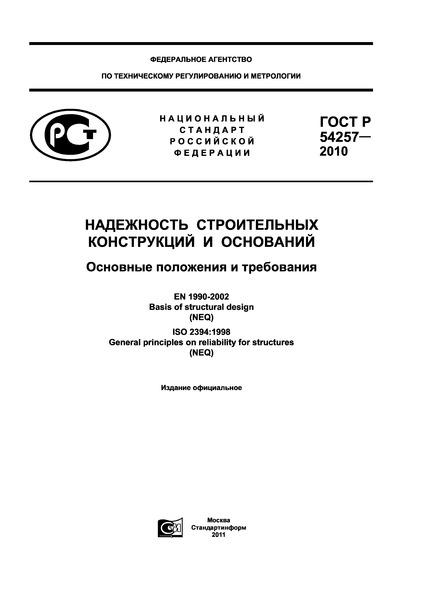 ГОСТ Р 54257-2010 Надежность строительных конструкций и оснований. Основные положения и требования