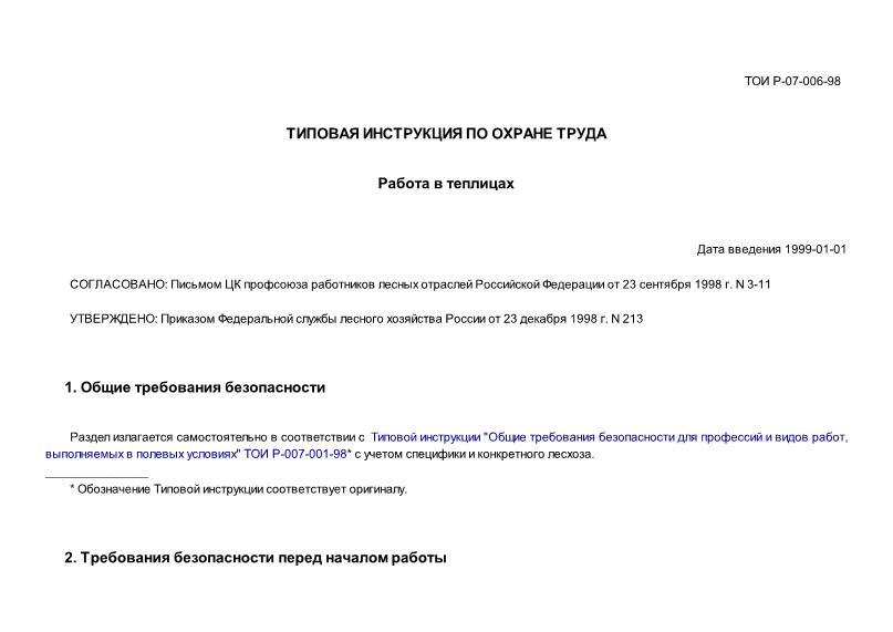 ТОИ Р-07-006-98 Типовая инструкция по охране труда. Работа в теплицах