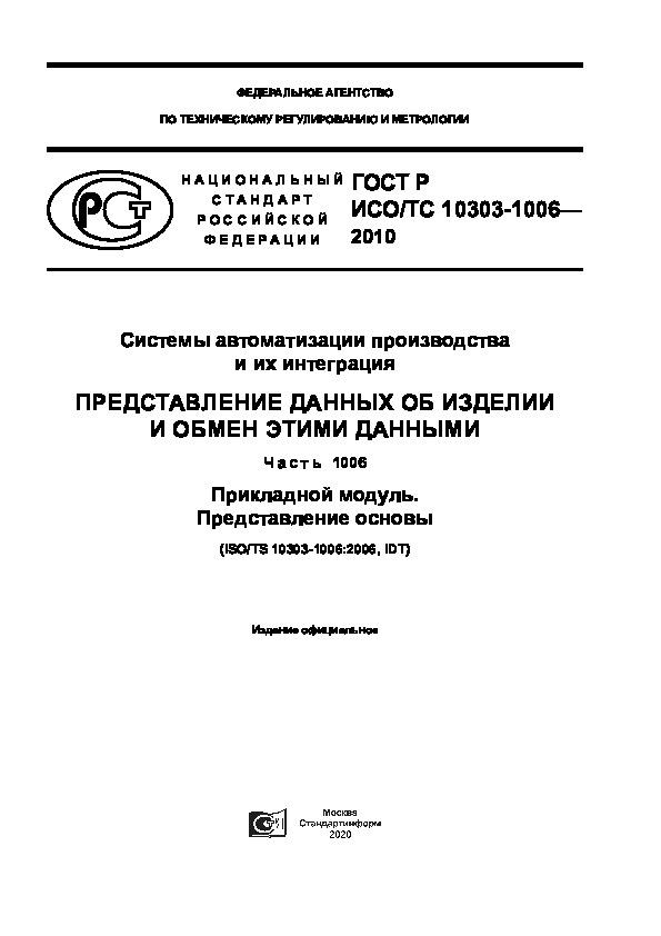 ГОСТ Р ИСО/ТС 10303-1006-2010 Системы автоматизации производства и их интеграция. Представление данных об изделии и обмен этими данными. Часть 1006. Прикладной модуль. Представление основы