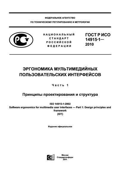 ГОСТ Р ИСО 14915-1-2010 Эргономика мультимедийных пользовательских интерфейсов. Часть 1. Принципы проектирования и структура