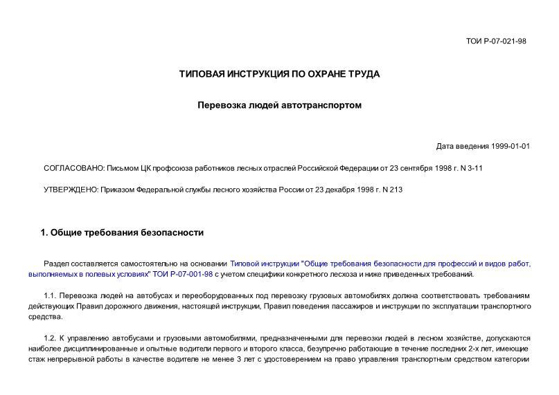 ТОИ Р-07-021-98 Типовая инструкция по охране труда. Перевозка людей автотранспортом