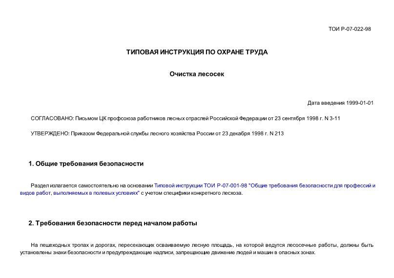 ТОИ Р-07-022-98 Типовая инструкция по охране труда. Очистка лесосек