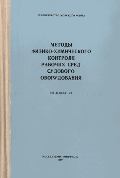 РД 31.28.52-79 Методы физико-химического контроля рабочих сред судового оборудования