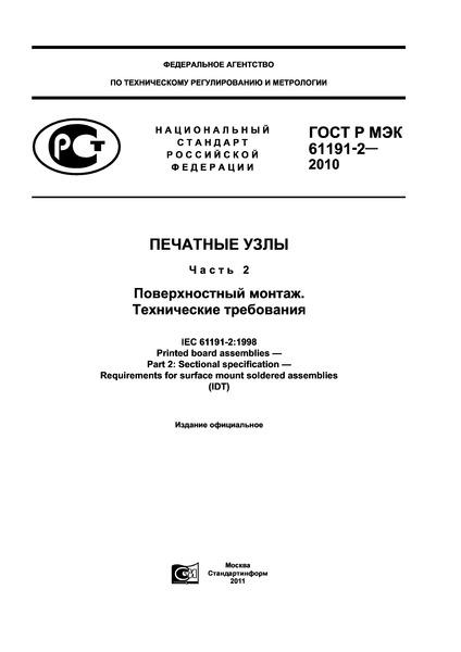 ГОСТ Р МЭК 61191-2-2010 Печатные узлы. Часть 2. Поверхностный монтаж. Технические требования