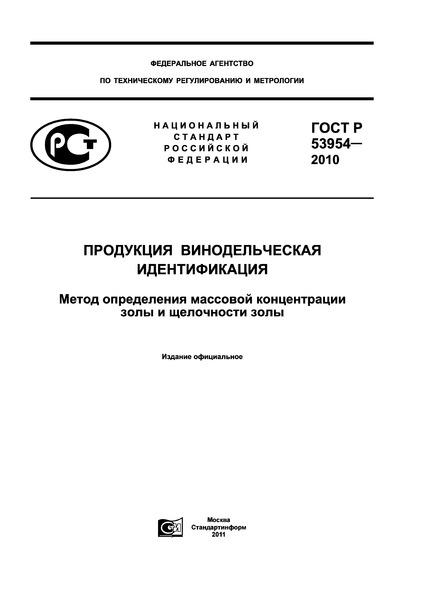 ГОСТ Р 53954-2010 Продукция винодельческая. Идентификация. Метод определения массовой концентрации золы и щелочности золы