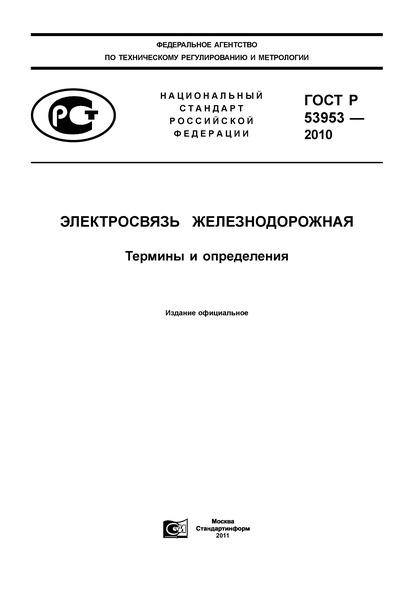 ГОСТ Р 53953-2010 Электросвязь железнодорожная. Термины и определения