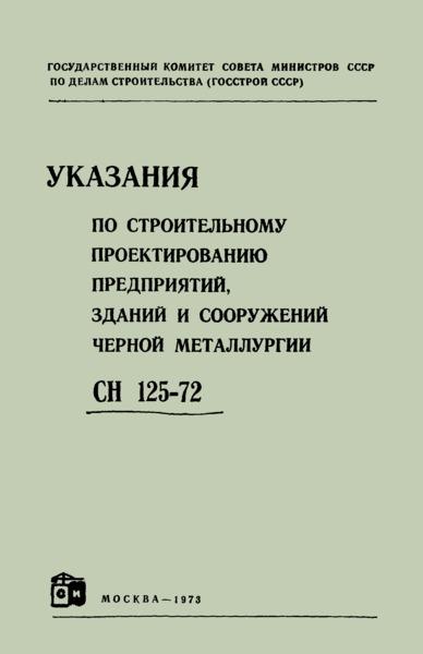 СН 125-72 Указания по строительному проектированию предприятий, зданий и сооружений черной металлургии