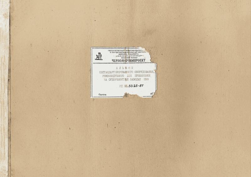 РД 31.50.25-87 Альбом нестандартизированного оборудования, рекомендуемого для применения на судоремонтных заводах ММФ