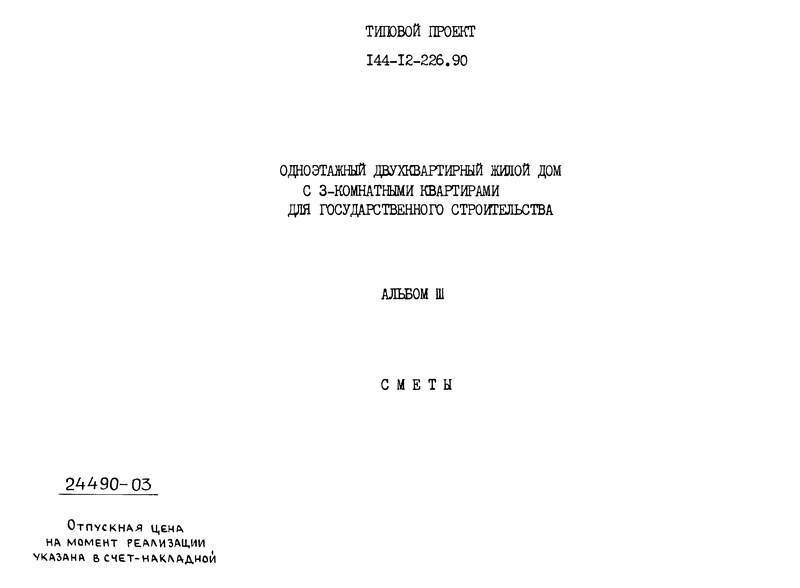 Типовой проект 144-12-226.90 Альбом III. Сметы