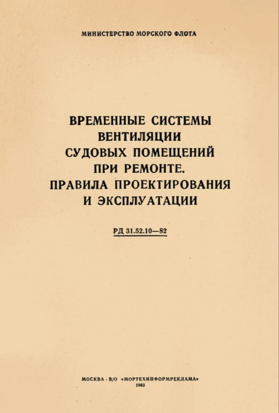 РД 31.52.10-82 Временные системы вентиляции судовых помещений при ремонте. Правила проектирования и эксплуатации