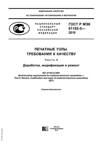 ГОСТ Р МЭК 61192-5-2010 Печатные узлы. Требования к качеству. Часть 5. Доработка, модификация и ремонт