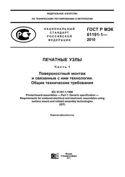 ГОСТ Р МЭК 61191-1-2010 Печатные узлы. Часть 1. Поверхностный монтаж и связанные с ним технологии. Общие технические требования
