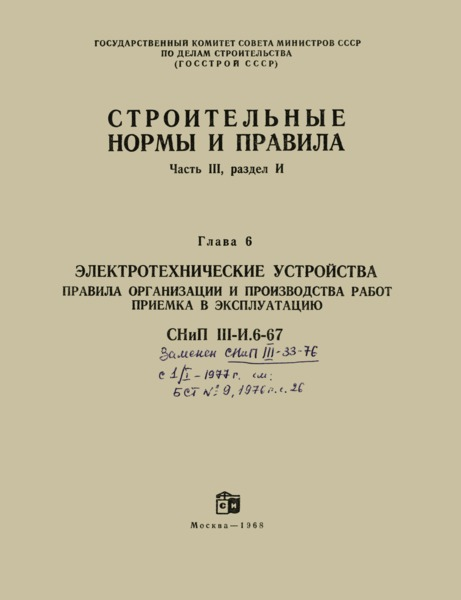 СНиП III-И.6-67 Электротехнические устройства. Правила организации и производства работ. Приемка в эксплуатацию