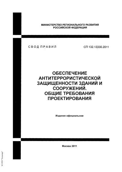 СП 132.13330.2011 Обеспечение антитеррористической защищенности зданий и сооружений. Общие требования проектирования