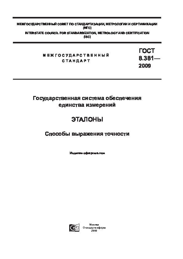 ГОСТ 8.381-2009 Государственная система обеспечения единства измерений. Эталоны. Способы выражения точности