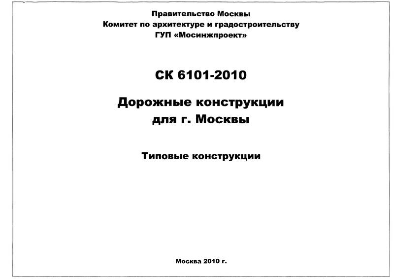 Альбом СК 6101-2010 Дорожные конструкции для г. Москвы. Типовые конструкции