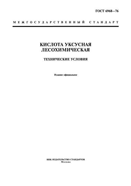 ГОСТ 6968-76 Кислота уксусная лесохимическая. Технические условия