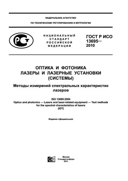 ГОСТ Р ИСО 13695-2010 Оптика и фотоника. Лазеры и лазерные установки (системы). Методы измерений спектральных характеристик лазеров