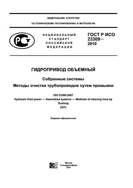 ГОСТ Р ИСО 23309-2010 Гидропривод объемный. Собранные системы. Методы очистки трубопроводов путем промывки