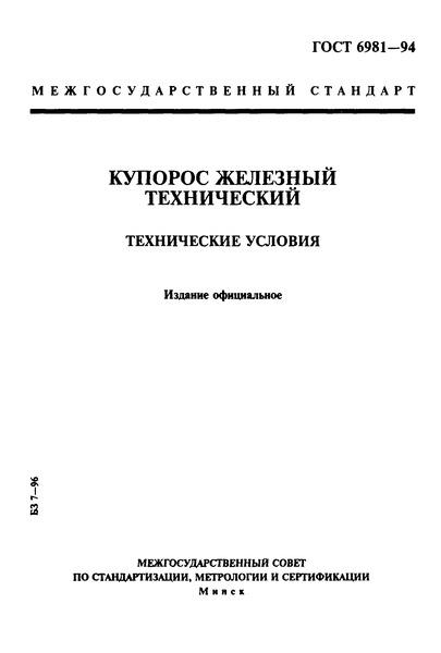 ГОСТ 6981-94 Купорос железный технический. Технические условия
