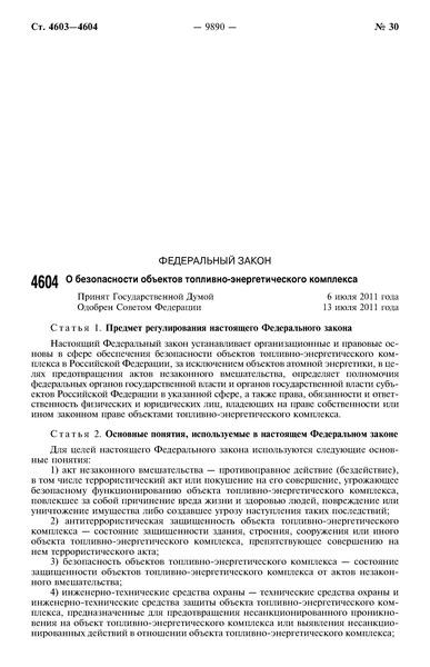 Федеральный закон 256-ФЗ О безопасности объектов топливно-энергетического комплекса