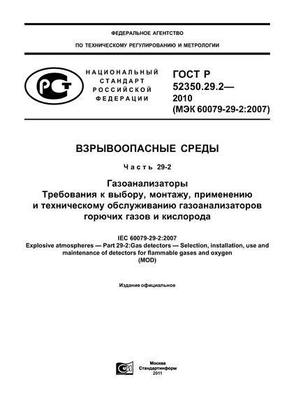 ГОСТ Р 52350.29.2-2010 Взрывоопасные среды. Часть 29-2. Газоанализаторы. Требования к выбору, монтажу, применению и техническому обслуживанию газоанализаторов горючих газов и кислорода
