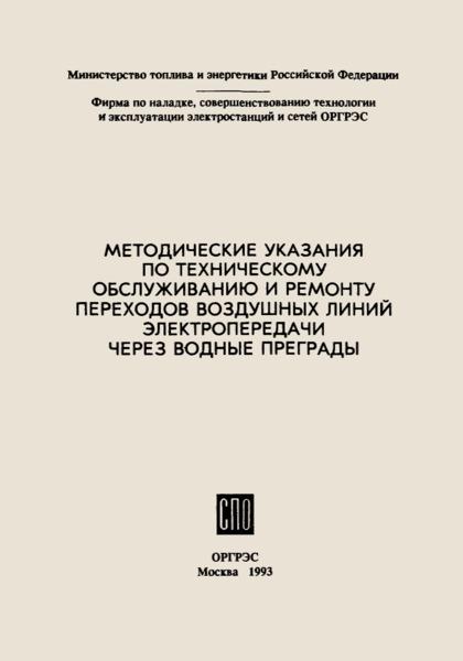 СО 34.20.810 Методические указания по техническому обслуживанию и ремонту переходов воздушных линий электропередачи через водные преграды