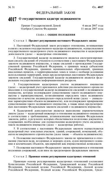 Федеральный закон 221-ФЗ О кадастровой деятельности