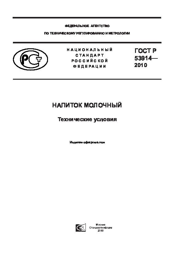 ГОСТ Р 53914-2010 Напиток молочный. Технические условия