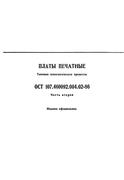 ОСТ 107.460092.004.02-86 Платы печатные. Типовые технологические процессы. Часть вторая