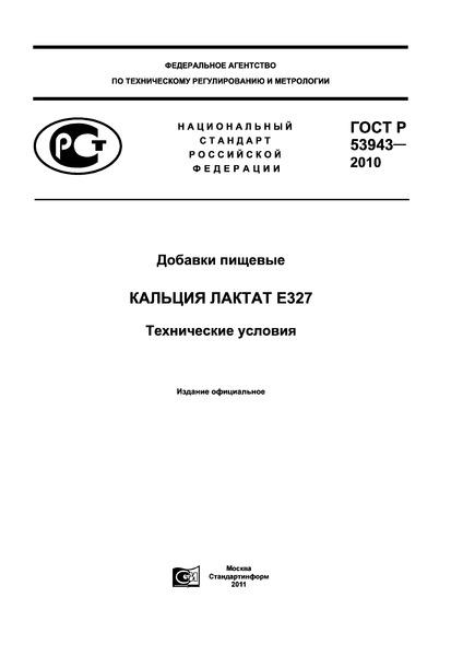 ГОСТ Р 53943-2010 Добавки пищевые. Кальция лактат Е327. Технические условия