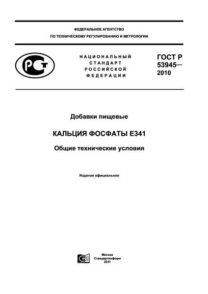 ГОСТ Р 53945-2010 Добавки пищевые. Кальция фосфаты Е341. Общие технические условия