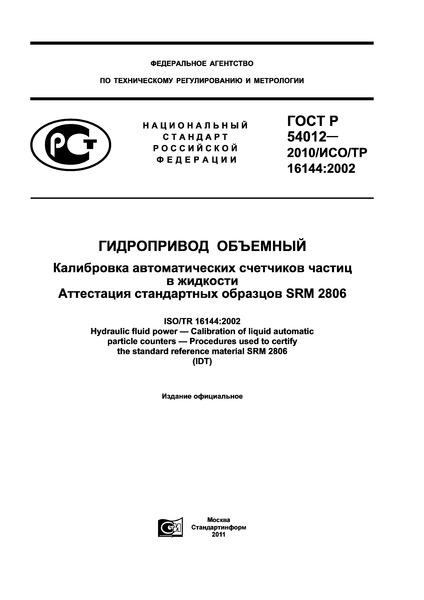 ГОСТ Р 54012-2010 Гидропривод объемный. Калибровка автоматических счетчиков частиц в жидкости. Аттестация стандартных образцов SRM 2806
