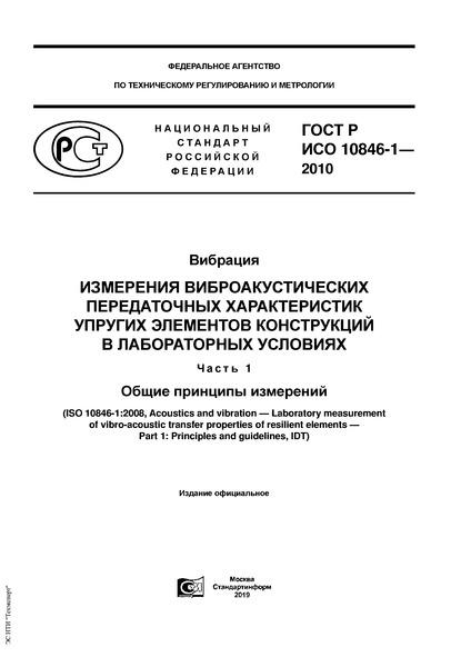 ГОСТ Р ИСО 10846-1-2010 Вибрация. Измерения виброакустических передаточных характеристик упругих элементов конструкций в лабораторных условиях. Часть 1. Общие принципы измерений