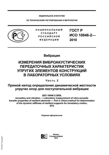 ГОСТ Р ИСО 10846-2-2010 Вибрация. Измерения виброакустических передаточных характеристик упругих элементов конструкций в лабораторных условиях. Часть 2. Прямой метод определения динамической жесткости упругих опор для поступательной вибрации
