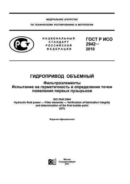 ГОСТ Р ИСО 2942-2010 Гидропривод объемный. Фильтроэлементы. Испытание на герметичность и определение точки появления первых пузырьков