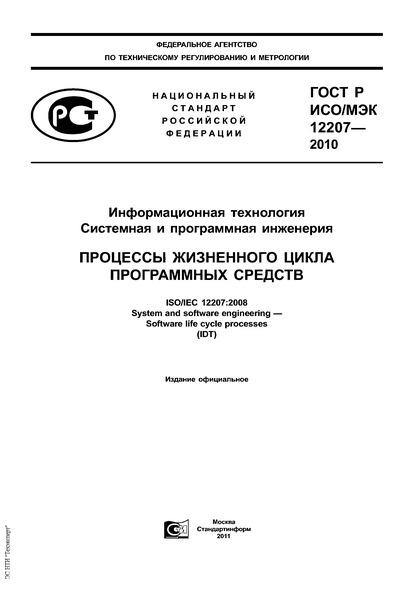 """Презентация на тему: """"основы управления информационными системами."""