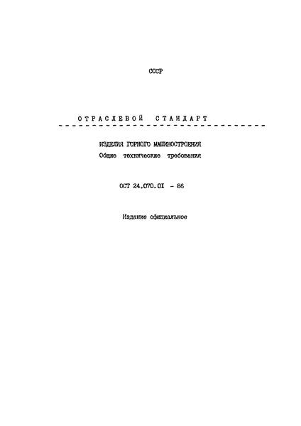 ОСТ 24.070.01-86 Изделия горного машиностроения. Общие технические требования