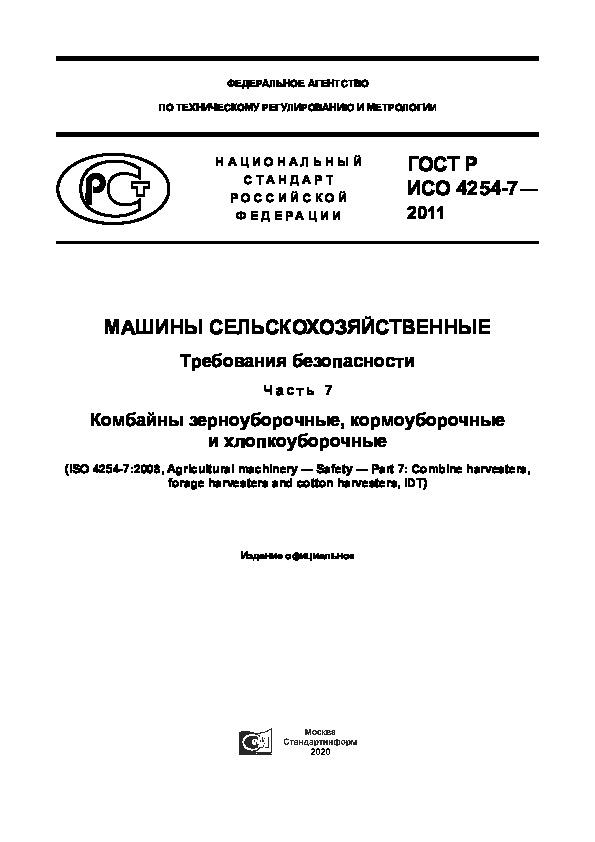 ГОСТ Р ИСО 4254-7-2011 Машины сельскохозяйственные. Требования безопасности. Часть 7. Комбайны зерноуборочные, кормоуборочные и хлопкоуборочные